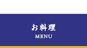 喜市お料理