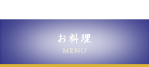 三四郎お料理