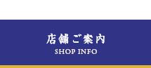 三四郎アクセス