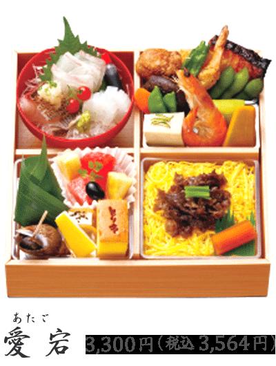 愛宕3000円(税別)