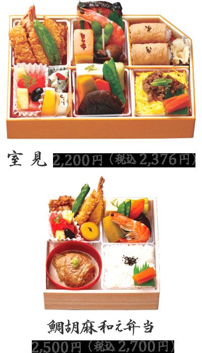 室見2,160円と鯛胡麻和え弁当2,160円